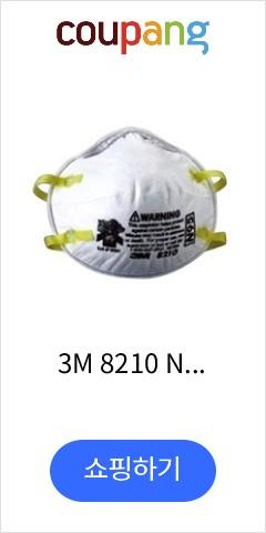 3M 8210 N-95 마스크 20개입 모터싸이클 안전용품 생활 사무주변용품 pvrf, 1개, 1개