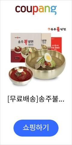 [무료배송]송주불냉면 20인분 (면사리20인분+육수13봉+양념2종), 단품