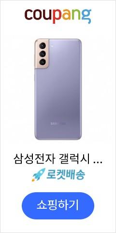 삼성전자 갤럭시 S21 플러스 휴대폰 SM-G996N, 팬텀 바이올렛, 256GB