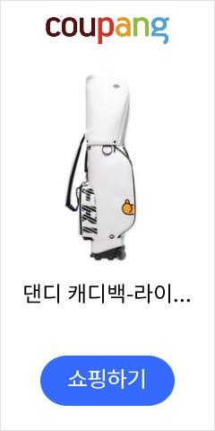 댄디 캐디백-라이언...