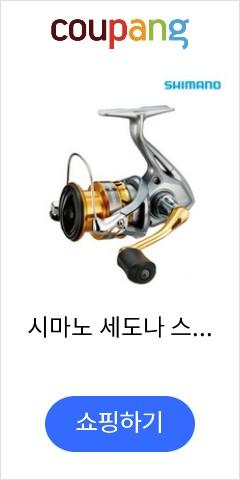시마노 세도나 스피닝릴 (윤성정품)/전천후 릴, 4000XG