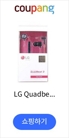 LG Quadbeat 3 In Ear Headphones HSS-F630 For LG G4 (Red)/13181560, 상세내용참조, 상세내용참조
