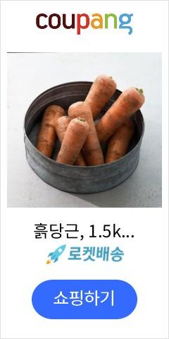 흙당근, 1.5kg...