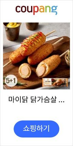 마이닭 닭가슴살 현미 냉동핫도그 100g 5+1, 단품