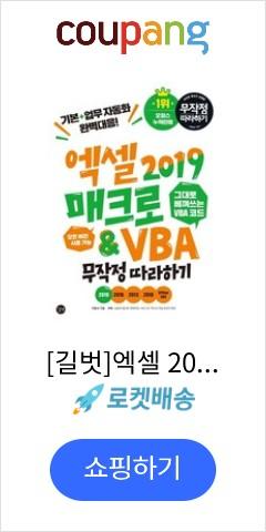 [길벗]엑셀 2019 매크로&VBA 무작정 따라하기, 길벗