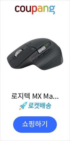 로지텍 MX Master 3 무선 마우스, 단일 상품, 혼합 색상