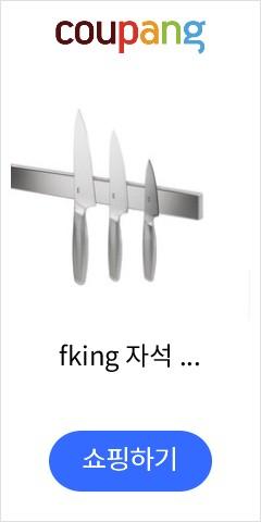 fking 자석 칼걸이, 풀스텐 자석 칼걸이 40cm