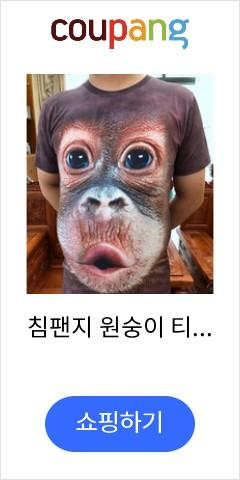 침팬지 원숭이 티셔츠 여름옷 3d티셔츠 동물패턴 오랑우탄 3D숏티남 도롱이 런닝 빅사이즈, 부리 원숭이 티셔츠