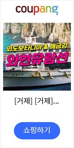 [거제] [거제] 외도 와현유람선 승선권(2020년 8월)