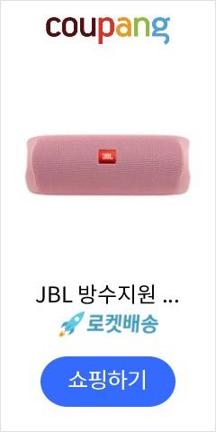 JBL 방수지원 아웃도어 사운드 블루투스 스피커, FLIP5, 핑크