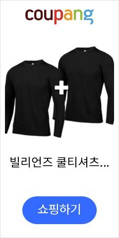 빌리언즈 쿨티셔츠 긴팔 라운드 1+1 티셔츠