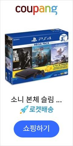 소니 본체 슬림 2218B 1TB MEGA 패키지 게임 3종 + PSN3 PS4, 블랙