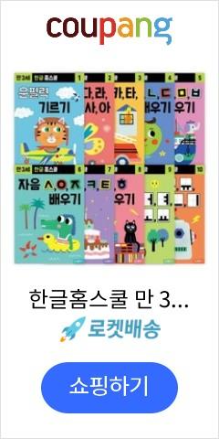 한글홈스쿨 만 3세 세트, 삼성출판사