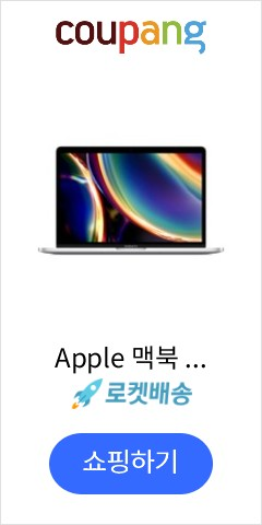Apple 맥북 프로 13 터치바 2020년 8세대 실버 MXK62KH/A (i5-1.4GHz quad-core 맥OS), 포함, SSD 256GB, 8GB