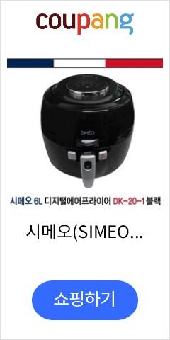 시메오(SIMEO) 시메오 SIMEO 패밀리 디지털 에어프라이어 DK-20-1(6L) 블랙, DK-20-1_블랙