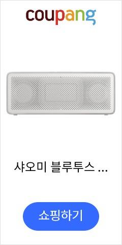 샤오미 블루투스 큐브박스 스피커 2, 우유빛깔 화이트
