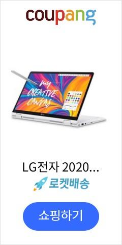 LG전자 2020 그램 2in1 노트북 14TD90N-VX70K (i7-10510U 35.5cm), NVMe 256GB, 8GB, Free DOS