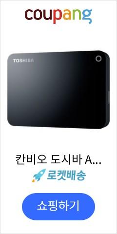 칸비오 도시바 ADVANCE 외장하드, 1TB, 블랙