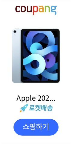 Apple 2020년 iPad Air 10.9 4세대, Wi-Fi, 64GB, 스카이 블루