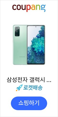 삼성전자 갤럭시 S20 FE, 공기계, 클라우드 민트, 128GB