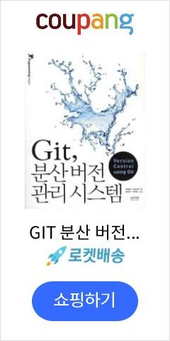 GIT 분산 버전 관리 시스템, 인사이트