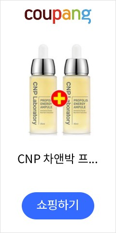 CNP 차앤박 프로...