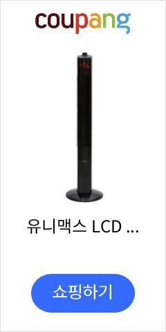 유니맥스 LCD 리모콘 타워형 선풍기, UMF-TR1646, 단일 색상