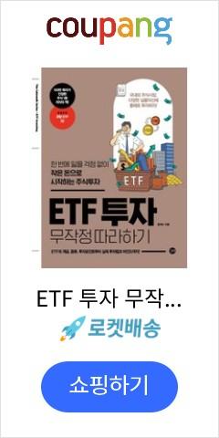 ETF 투자 무작정 따라하기:한 번에 잃을 걱정 없이 작은 돈으로 시작하는 주식투자, 길벗