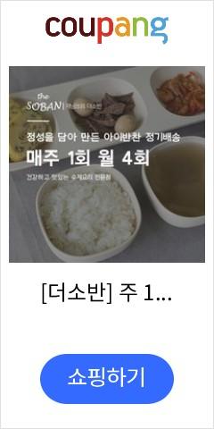 [더소반] 주 1회 월 4회 키즈반찬 정기배송, 1세트, 1kg