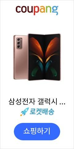 삼성전자 갤럭시 Z 폴드2 5G SM-F916, 공기계, 미스틱 브론즈, 256GB