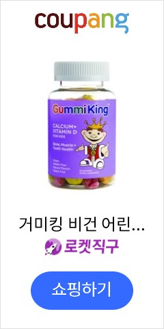 거미킹 비건 어린이 칼슘 비타민 D 구미, 60개입, 1개