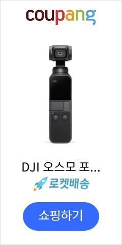 DJI 오스모 포켓 액션캠