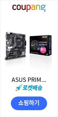 ASUS PRIME A520M-K (STCOM)