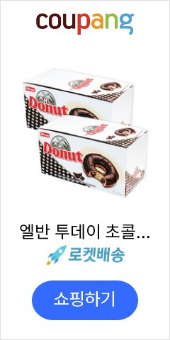 엘반 투데이 초콜릿 도넛, 50g, 24개