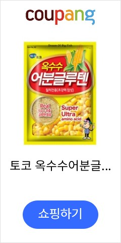 토코 옥수수어분글루텐 덕용 민물 떡밥 미끼