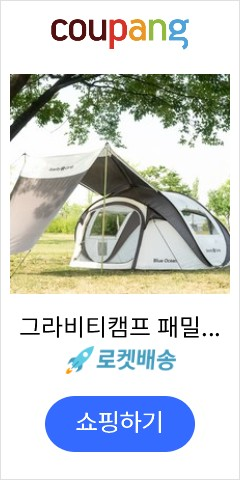 그라비티캠프 패밀리 원터치텐트 + 착탈익스텐션, 화이트 실버 에디션, 5~6인용