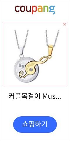 커플목걸이 Musi...