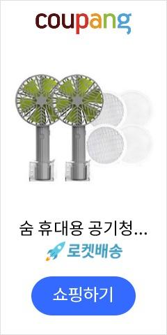 숨 휴대용 공기청정기 선풍기 2p + 필터 세트 2p, MT-001, 그레이