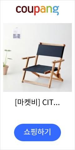 [마켓비] CITRO 레저의자 아카시아 45, 단일옵션