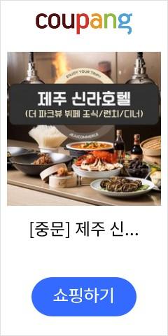 [중문] 제주 신라호텔 더 파크뷰 조식/런치/디너 뷔페