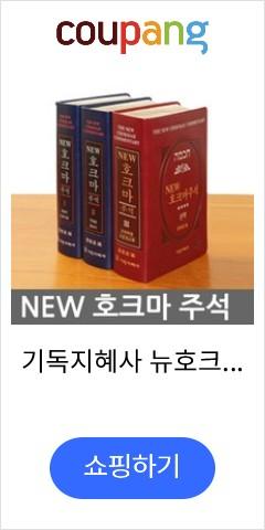 기독지혜사 뉴호크마 주석 세트 전3권(NEW호크마 주석)성경주석, 뉴호크마주석세트