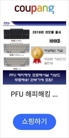 PFU 해피해킹 프로2 2019년 12월 신발매 키보드 기계식 키보드의 끝판왕 일본정품 무료배송중 무선키보드, 색상확인요망, 1.PD-KB401B