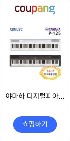 야마하 디지털피아노 P-125 공식대리점 정품, 블랙