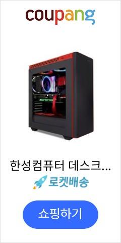 한성컴퓨터 데스크탑 BossMonster DX9726T 블랙 (9세대 i7 9700 Win미포함 8GB SSD 256GB RTX2060 정격 700W), 기본형