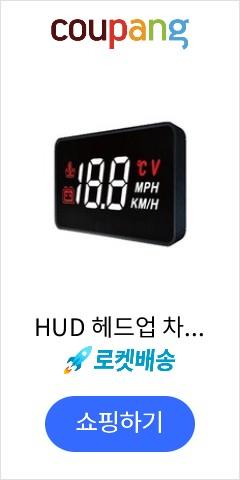 HUD 헤드업 차량용 디스플레이 A100