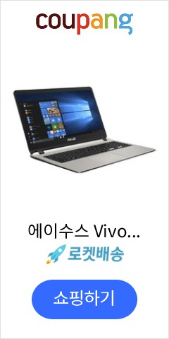 에이수스 Vivobook X507UA-EJ504T (i5-8250U WIN10 4G SSD 256G), 아이시클 골드