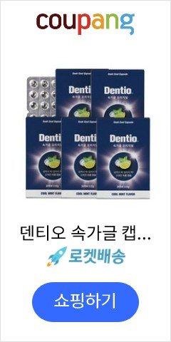 덴티오 속가글 캡슐형 구강청결제 쿨민트향, 3.12g, 5개