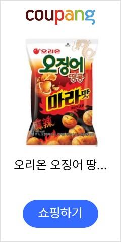 오리온 오징어 땅콩...