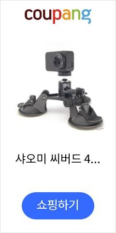 샤오미 씨버드 4K 액션캠 석션컵 자동차 유리 마운트, 단일상품