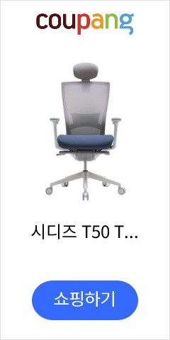 시디즈 T50 T500HLDA 화이트쉘 메쉬의자(TNB500HLDA), 인디고블루